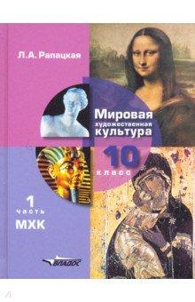 Мировая художественная культура. 10 класс. Учебник. В 2-х частях. Часть 1