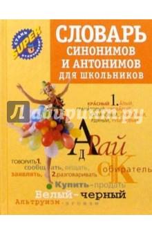 Михайлова О.А. Словарь синонимов и антонимов