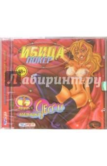 Ибица. Покер (CD). Старше 18 лет