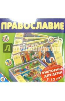 Настольная игра Православие. Для детей 7-12 лет. Электровикторина