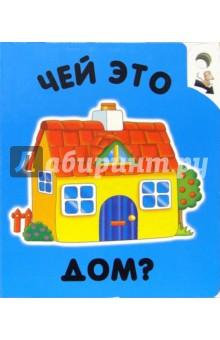 Чей это дом? Угадай, кто спрятался