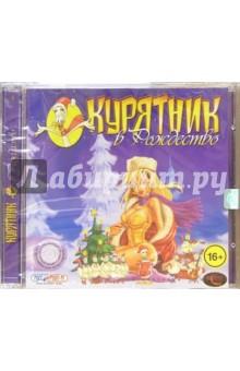 Курятник в Рождество (CD). Старше 16 лет