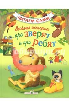 Веселые истории про зверят и про ребят