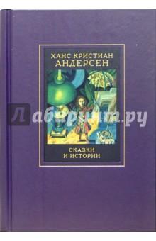 Андерсен Ханс Кристиан Собрание сочинений в 4-х томах. Том 1.