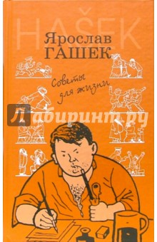 Советы для жизни, Гашек Ярослав