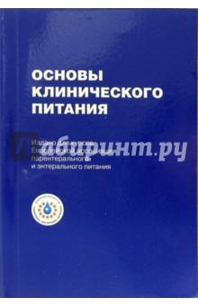 Основы клинического питания. - 2-е издание