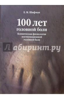 Шифман Ефим 100 лет головной боли: Клиническая физиология постпункционной головной боли: Пособие для врачей