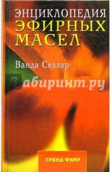 Селлар Ванда Энциклопедия эфирных масел