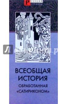 """Всеобщая история обработанная """"Сатириконом"""""""