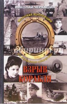 Черкашин Николай Андреевич Взрыв корабля
