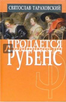 Тараховский Святослав Продается Рубенс