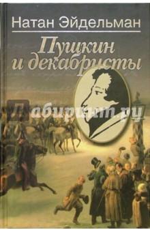 Эйдельман Натан Яковлевич Пушкин и декабристы