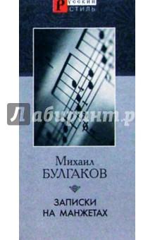 Булгаков Михаил Афанасьевич Записки на манжетах