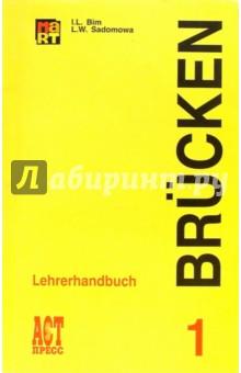 Мосты 1: Книга для учителя к учебнику немецкого языка как второго иностранного на базе английского