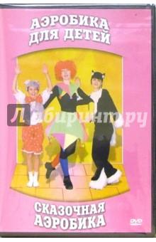 Сказочная аэробика для детей (DVD)Фильмы о здоровье и красоте<br>Автор и ведущая программы: Е. Б. Колосова.<br>Сказочная аэробика для дошкольников и младших школьников.<br>Дорогие ребята! Эта программа выполнена в виде серии сказок. Занимаясь вместе с нами, Вы научитесь танцевать и улучшите осанку.<br>Разминка: танцевальный урок №1 (Сказка про Винни-Пуха) Занимаясь с нами, Вы сможете сыграть сказку и выучить танцевальные движения.Тренировка сердечно-сосудистой и дыхательной системы, развитие координации движений. <br>Веселый танец: танцевальный урок №2 (Сказка Теремок) Упражнения с мячом (фитбол) особенно актуальны при нарушениях осанки и слабых мышцах спины, Выполнение упражнений на фитболе под ритмичную музыку повышает настроение, выносливость, уровень проявления мышечной силы, быстроты, ловкости. <br>Дюймовочка - комплекс упражнений на полу, развивающий силу и гибкость.<br>Котауси и Мауси - стречинг. Направлен на:<br>- повышение сократительной способности мышц,<br>- увеличение эластичности мышц, сухожилий, связок,<br>- ускорение восстановительных процессов в мышце после интенсивной работы,<br>- улучшение обменных процессов в мышце, обогащение кислородом.<br>Обучающая программа.<br>Ограничений по возрасту нет. <br>Продолжительность: 37 минут.<br>Тип упаковки: DVD-box.<br>Комплектность: 1 диск в упаковке.<br>Звук: Dolby Digital 2.0<br>Язык: русский<br>DVD-5<br>Регион: ALL, PAL.<br>Не рекомендовано для просмотра лицам моложе 6 лет.<br>