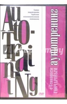 Аутотренинг(DVD)