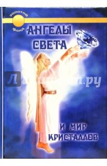 Ангелы света и мир кристаллов