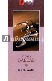 Бабель Исаак Эммануилович Конармия