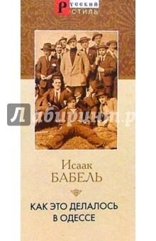 Бабель Исаак Эммануилович Как это делалось в Одессе