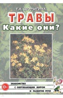 Травы. Какие они?: Книга для воспитателей, гувернеров и родителей
