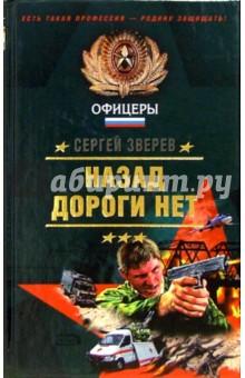 Зверев Сергей Иванович Назад дороги нет: Повести