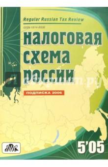 Налоговая схема России по состоянию на 7 октября 2005 года (5/2005)
