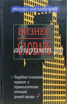 Сергеева В. С. Русско-английский, англо-русский бизнес - словарь с приложением
