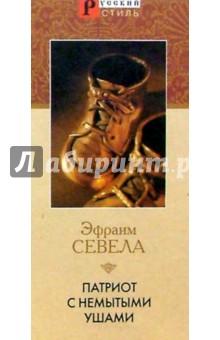 Севела Эфраим Патриот с немытыми ушами