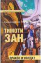 Зан Тимоти Дракон и солдат: Фантастические произведения