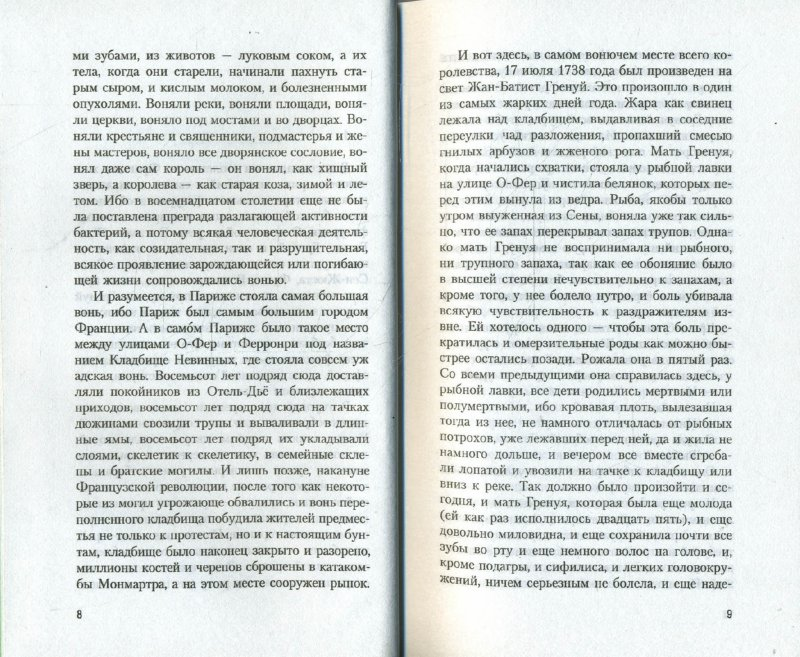 Иллюстрация 1 из 2 для Парфюмер: История одного убийцы - Патрик Зюскинд | Лабиринт - книги. Источник: Лабиринт