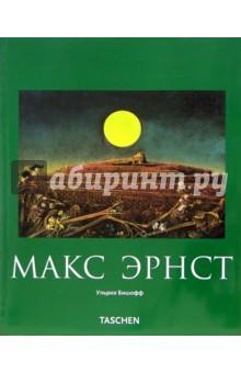 Макс Эрнст (1891-1976). Живопись, и не только