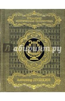 Пушкин Александр Сергеевич » Избранная лирика. В 2-х томах. Том 1