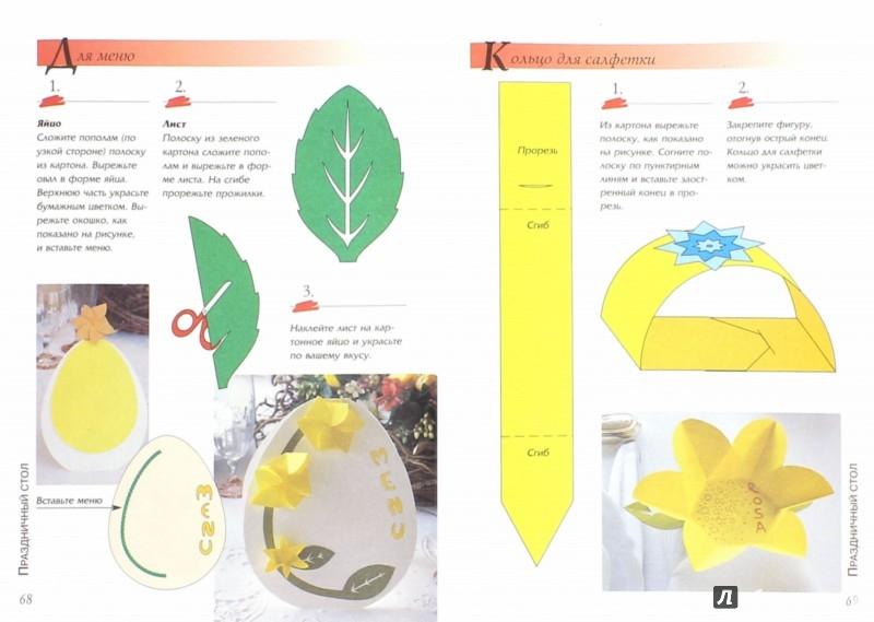 Иллюстрация 1 из 13 для Украшаем стол. Сервировка, рецепты | Лабиринт - книги. Источник: Лабиринт