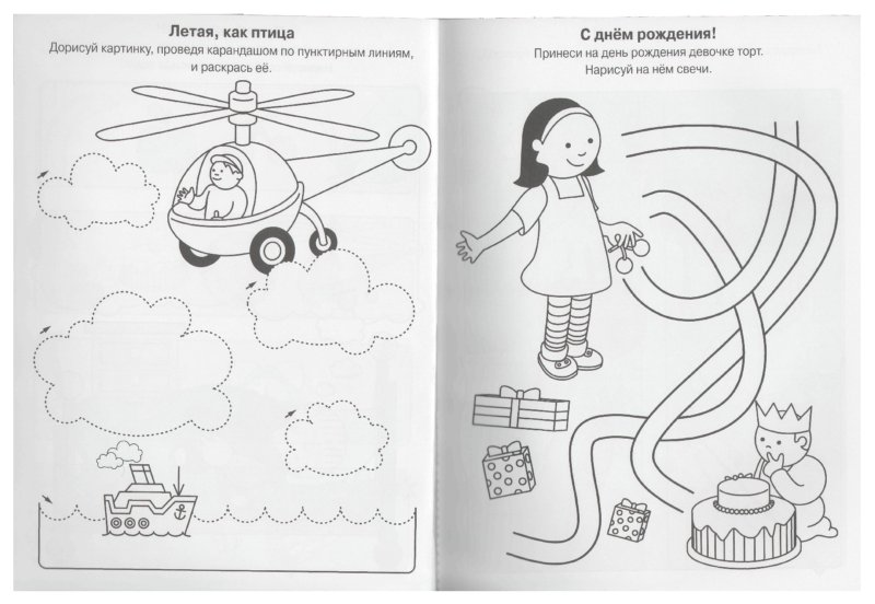 Иллюстрация 1 из 6 для Задачки для малышей. Для детей 4-6 лет (зеленая) | Лабиринт - книги. Источник: Лабиринт