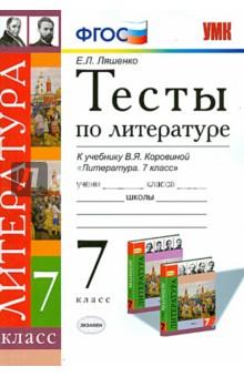 Тесты по литературе. 7 класс. К учебнику В.Я. Коровиной и др. ФГОС