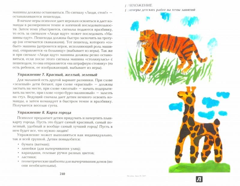 Иллюстрация 1 из 12 для Преодоление страхов у детей. Тренинг - Галкина, Арефьева | Лабиринт - книги. Источник: Лабиринт