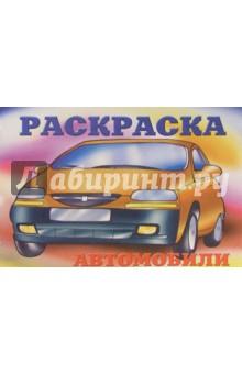 Автомобили-34