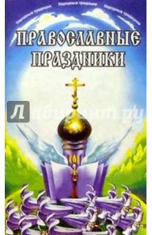 Православные праздники/Совр. слово