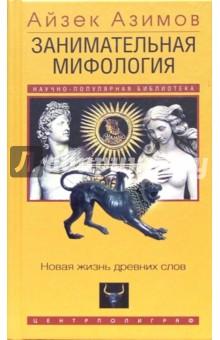 Азимов Айзек Занимательная мифология. Новая жизнь древних слов