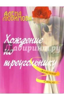 Любимова Алена Хождение по треугольнику