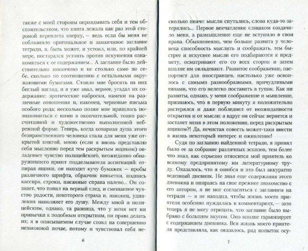 Иллюстрация 1 из 2 для Дневник обольстителя - Серен Кьеркегор | Лабиринт - книги. Источник: Лабиринт