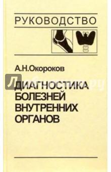 Окороков Александр Николаевич Диагностика болезней внутренних органов. Том 2