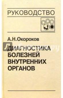 Окороков Александр Николаевич Диагностика болезней внутренних органов. Том 4: Диагностика болезней системы крови