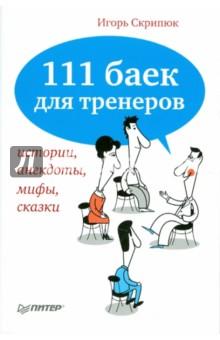 Скрипюк Игорь Ильич 111 баек для тренеров: истории, анекдоты, мифы, сказки