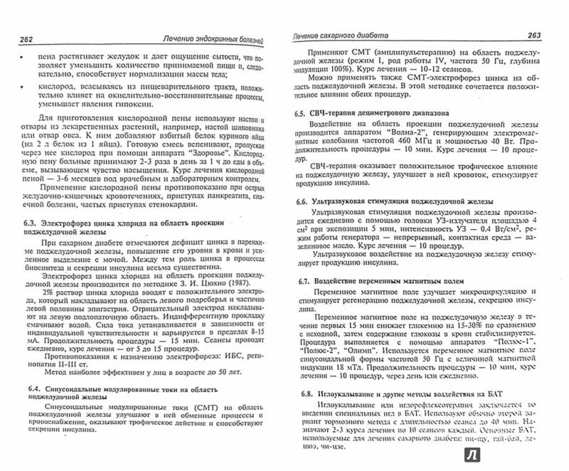 Лечение гепатита у детей в россии