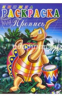 Книжка-раскраска: пропись 3842 (черепаха)