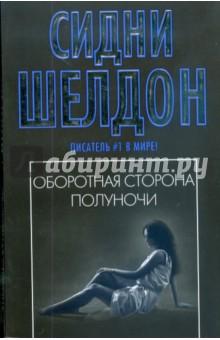 Шелдон Сидни Оборотная сторона полуночи (мяг)