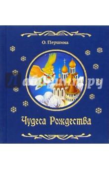 Чудеса Рождества: Рождественские рассказы