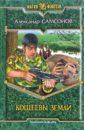 Кощеевы земли: Фантастический роман