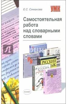 Симакова Елена Святославовна Самостоятельная работа над словарными словами
